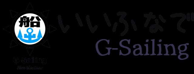 いいふなで G-Sailingホームページ